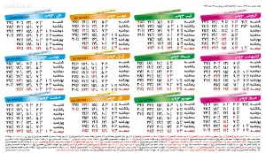 Calendar-Tagvim-1393Shamsi--codelist.ir