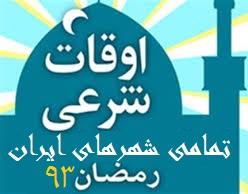 Ranazan1393-codelist.ir