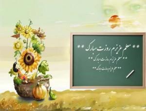 Teacher-day (3)