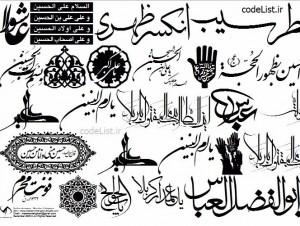 Font-Moharram-Grafhic-codeList.ir
