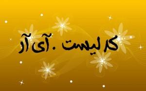 Afsaneh-font-codelist.ir