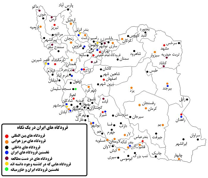 airports_in_iran-CodeList.ir