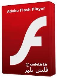 Flash.Player-CodeList.ir