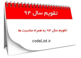 Calendar-94-full-codeList.ir